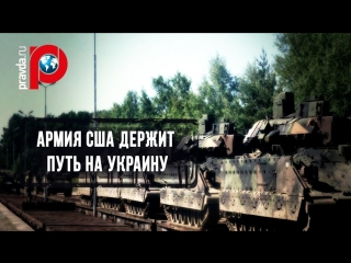 Армия США готовится к вводу войск на Украину?