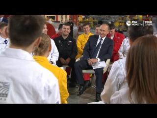 Путин ответил на вопросы сотрудников завода