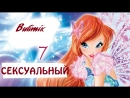 Клуб Булимикс Офишл Траилер Сидьмова Сезана ЭКСКЛЮЗИВНО НОВОЕ