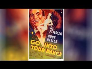 Пускайся в пляс (1935)   Go Into Your Dance