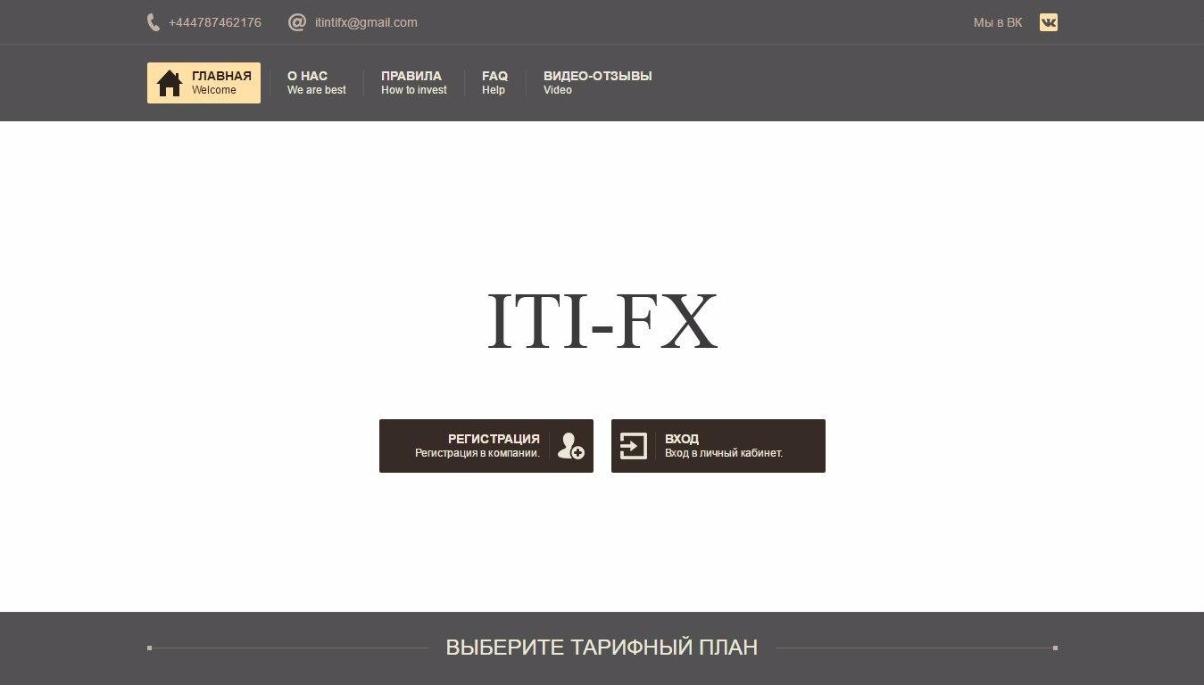 Постер к новости ITI FX