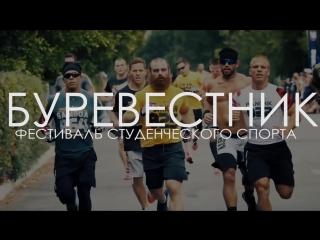 """Фестиваль студенческого спорта """"Буревестник"""""""