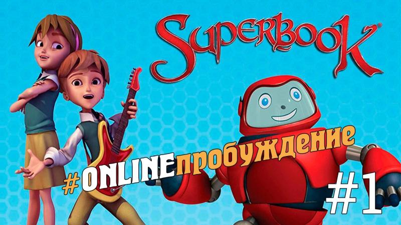 Суперкнига 1 на ONLINEПРОБУЖДЕНИЕ смотреть онлайн без регистрации