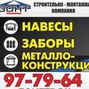 Навесы металлоконструкции в Ульяновске