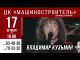 Владимир Кузьмин 17 октября 2017г.