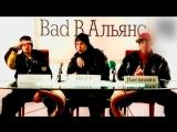 Bad Balance(ШЕFF),Лигалайз,Децл - Надежда на завтра