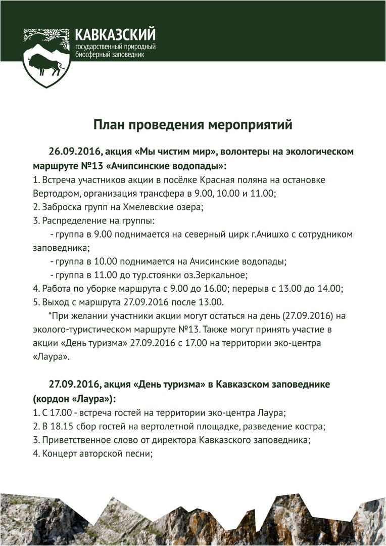Афиша событий в Красной Поляне с 20 сентября