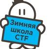 Сибирская Зимняя CTF школа
