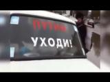 """Прохожие увидели надпись""""ПУТИН УХОДИ"""" на автомобиле..."""