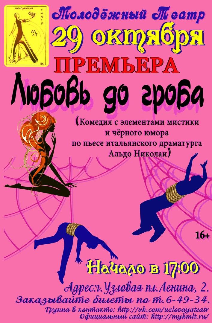 Премьера в молодёжном театре