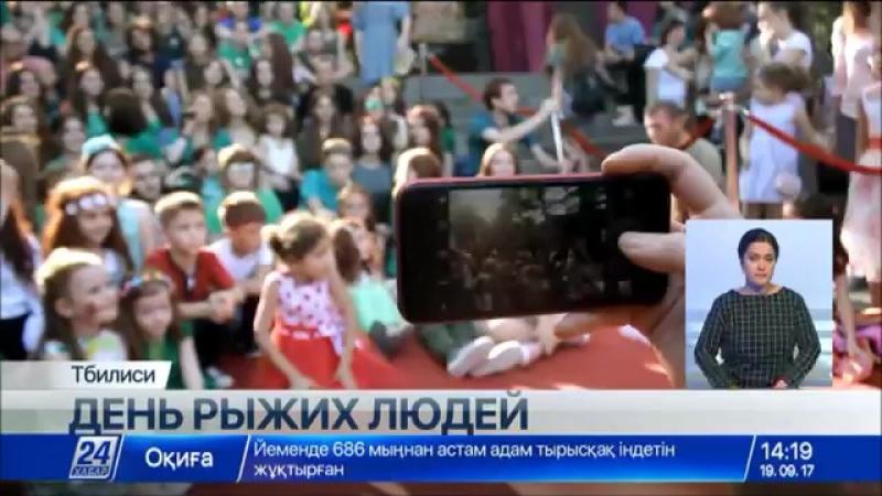 Международный день рыжих людей отметили в Тбилиси