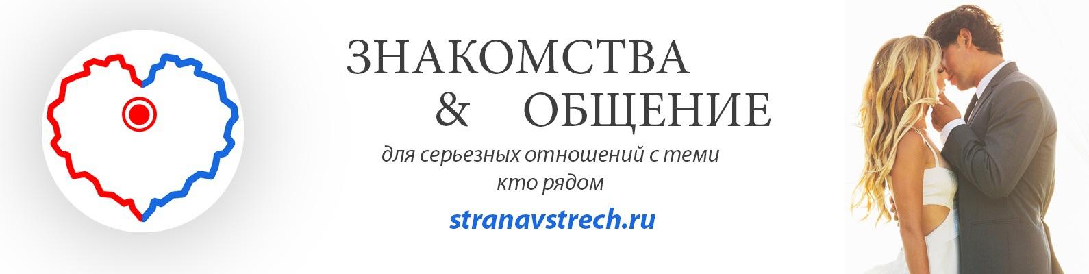 ярославские сайты знакомств и общения