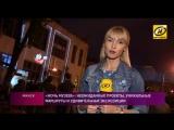 Как прошла Ночь музеев в Минске
