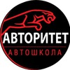 АвтоМотошкола Авторитет | Набор на сентябрь!