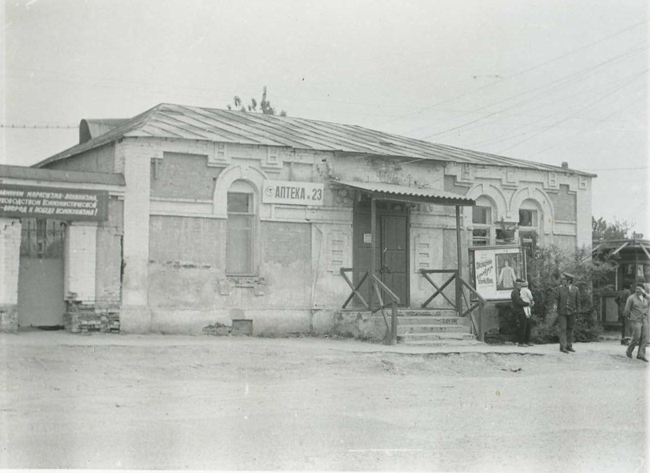 Аптека №23. 1963 год