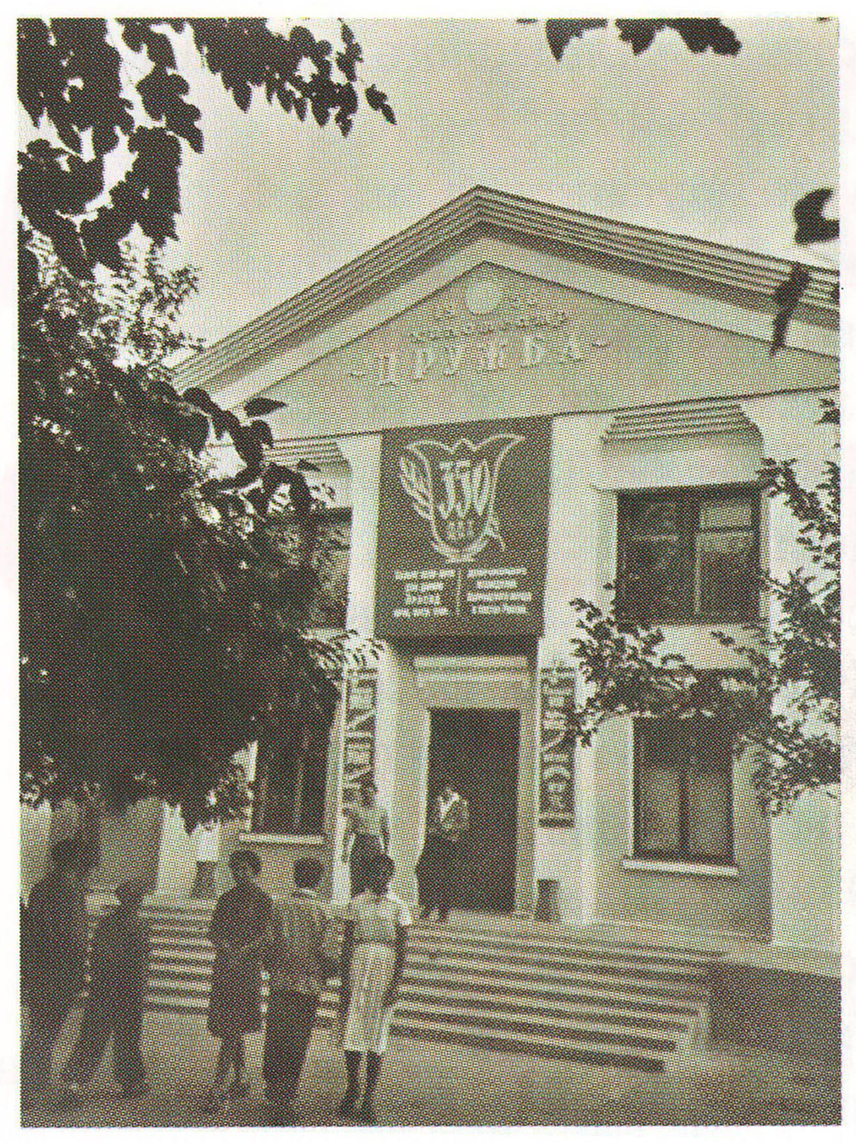 Кинотеатр Дружба (сейчас на этом месте Лас Вегас). 1959 год