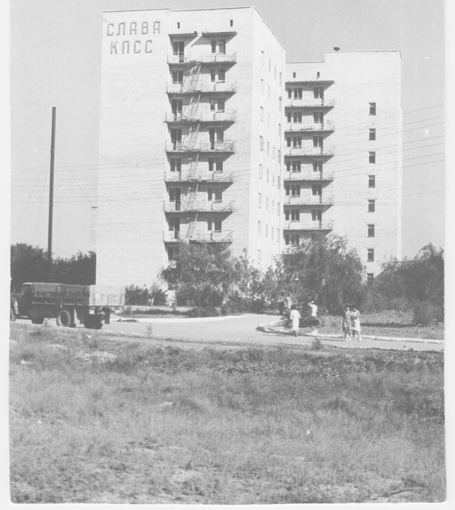 Общежитие №4 КГУ. 1976 год