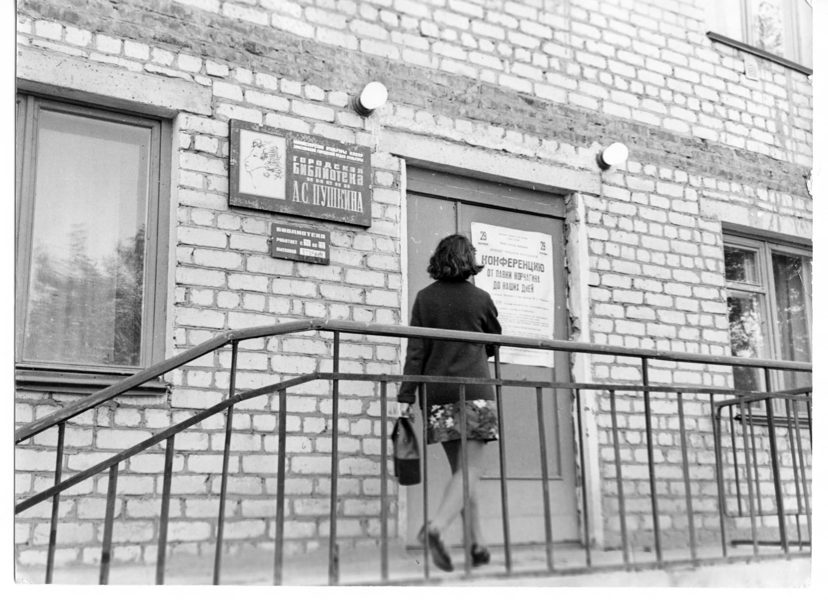 Библиотека им. Пушкина. 1983 год