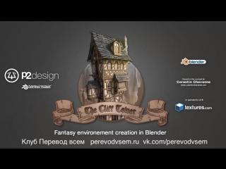 Создание фэнтезийной башни в Blender 3D