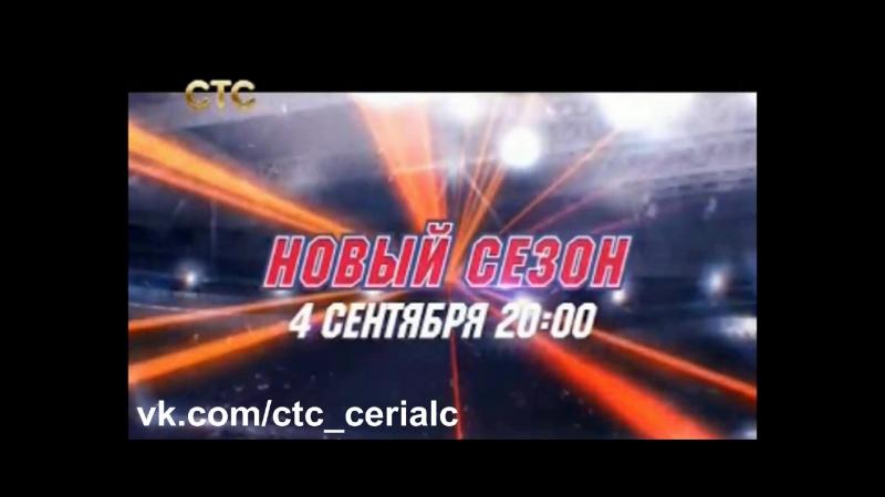 Молодежка 5 сезон   Анонс 6   HD