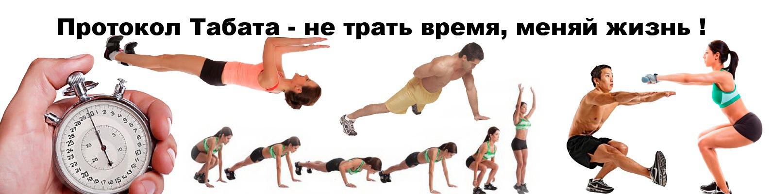 Упражнения по системе табата для похудения отзывы