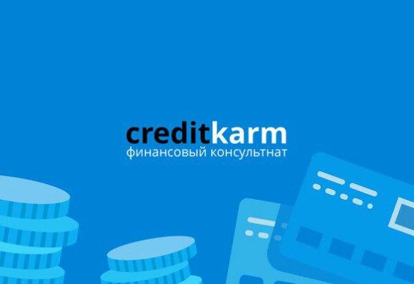 «CreditKarm» — бесплатный сервис по поиску подбору займов и кредитов п