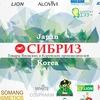 СИБРИЗ - Японская и Корейская косметика