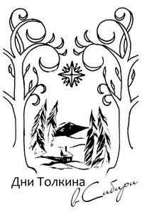 Дни Толкина в Сибири