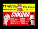 """Нереальная распродажа от """"Кристи"""" г.Тольятти"""