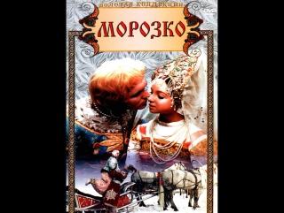 Морозко (художественный фильм-сказка 1964 год)