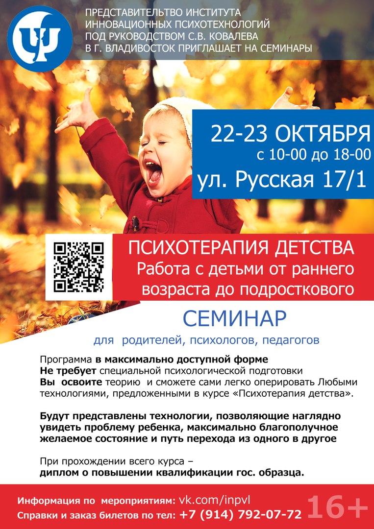 Афиша Владивосток Психотерапия детства. Работа с детьми от раннего