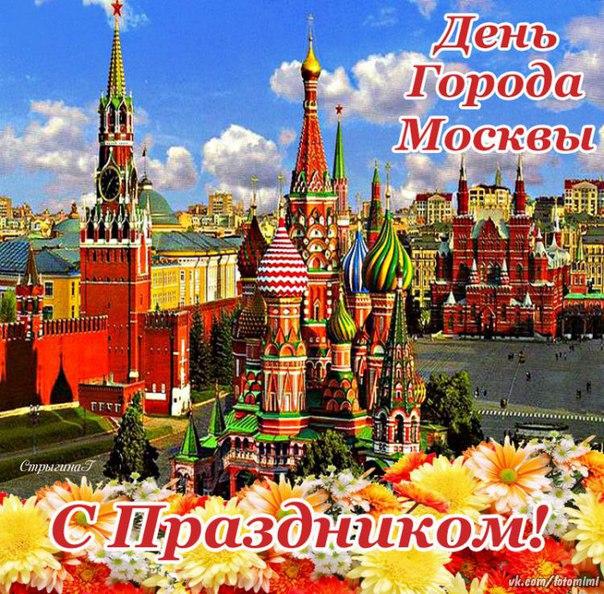 День города Москвы С Праздником!