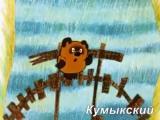 Песенка Винни-Пуха на аварском, осетинском, даргинском, кумыкском, лакском, лезгинском, татарском, английском, немецком, русском