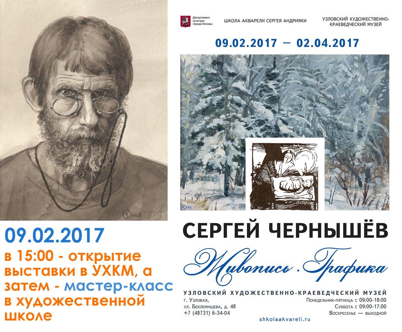Живопись в Узловском музее