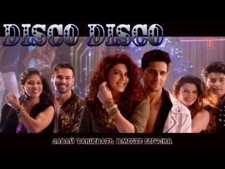 Disco Disco - Gentleman - Sundar, Susheel, Risky ¦ Sidharth, Jacqueline ¦ Sachin-Jigar¦Benny,Shirley (рус.суб.)