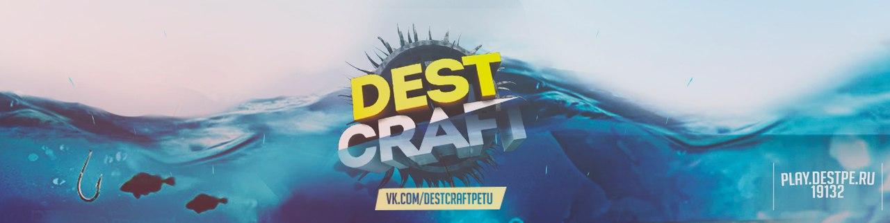 Приглашаем посетить интересный сервер DestCraft