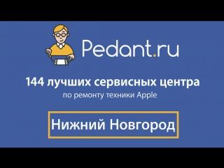 Ремонт iPhone в Нижнем Новгороде от Pedant.ru