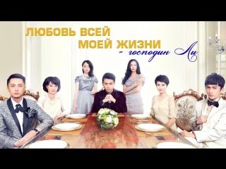 [FSG Eternity] Любовь всей моей жизни - господин Ли - 2/41 (рус.саб)