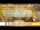 Натяжные потолки г. Чернушка, 8-982-47-57-555