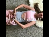 хорошее упражнение от Саши Зверевой и ее остеопата для