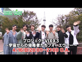 |170403| Fuji TV NEXT Project VIXX 3 teaser