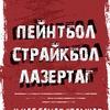 БАГРАТИОН Ярославль ПЕЙНТБОЛ СТРАЙКБОЛ ЛАЗЕРТАГ