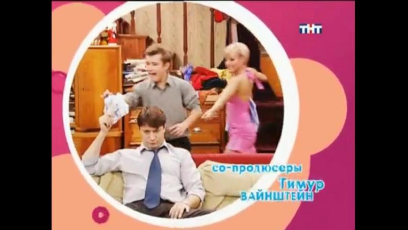 Заставка телесериала Счастливы вместе (ТНТ, 2006-2009) Вторая версия