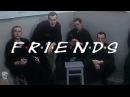 Friends. Друзья. Беспредел.