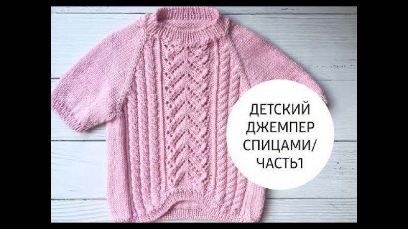 Часть 1 / Свитер с коротким рукавом и косами на девочку 2-3 года /Расчеты/Росток/Ре ...
