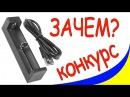USB Lithium Battery Charger и конкурс на LiitoKala Lii-100