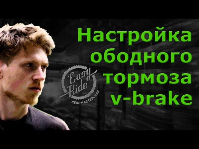 Настройка ободных тормозов v brake Глеб Панкеев