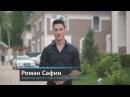 Роман Сафин. Дентал студия Александра Полевого