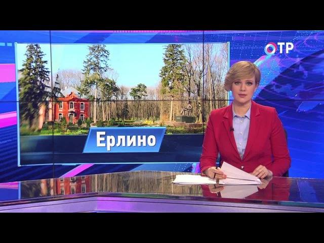 Малые города России с Артёмом Пашниным: Ерлино - край орлов и елей.