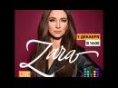 Видеочат со звездой на МУЗ-ТВ: Зара